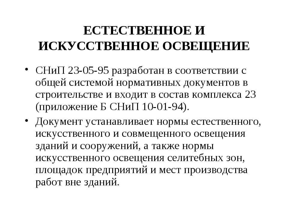 ЕСТЕСТВЕННОЕ И ИСКУССТВЕННОЕ ОСВЕЩЕНИЕ СНиП 23-05-95 разработан в соответстви...