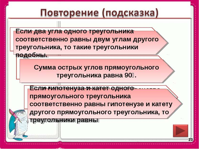 * Сформулируйте признак треугольника по углам Каким свойством обладают острые...