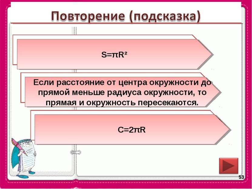 * По какой формуле можно вычислить площадь круга? При каком условии прямая и ...