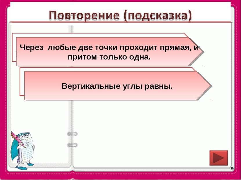 * Сформулируйте аксиому о взаимном расположении прямой и точек на плоскости. ...