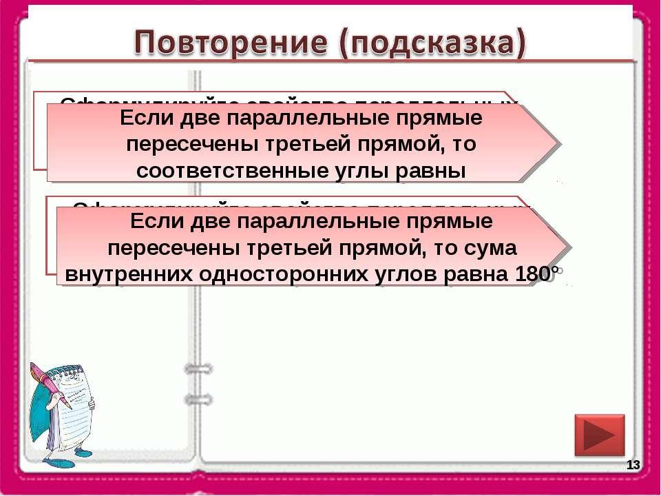 * Сформулируйте свойство параллельных прямых относительно соответственных угл...