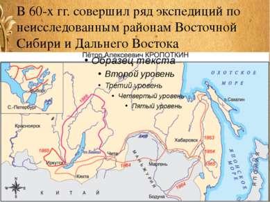 В 60-х гг. совершил ряд экспедиций по неисследованным районам Восточной Сибир...