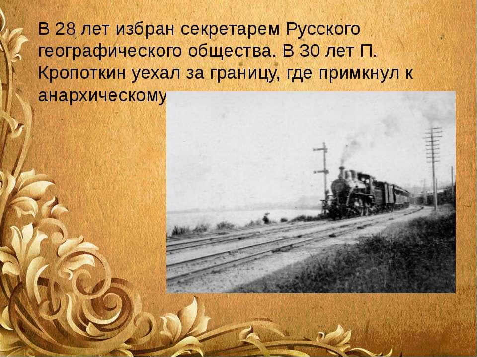 В 28 лет избран секретарем Русского географического общества. В 30 лет П. Кро...