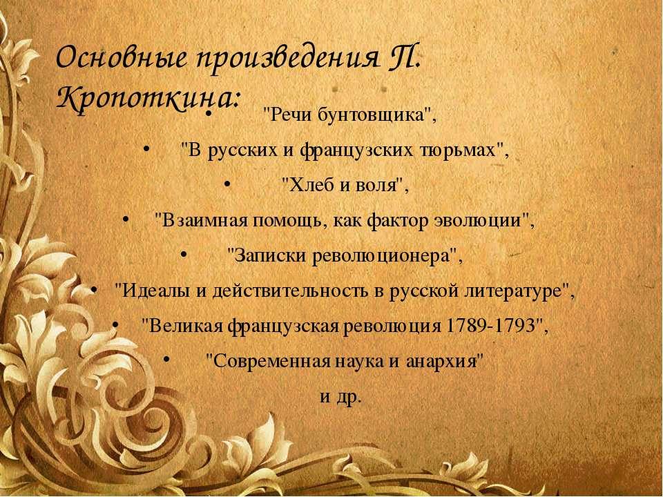 """Основные произведения П. Кропоткина: """"Речи бунтовщика"""", """"В русских и француз..."""
