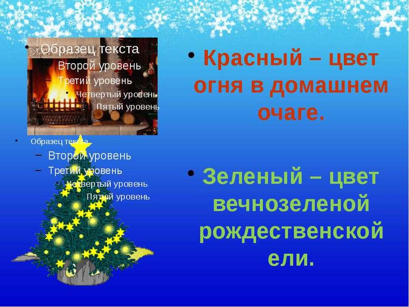 Красный – цвет огня в домашнем очаге. Зеленый – цвет вечнозеленой рождественс...