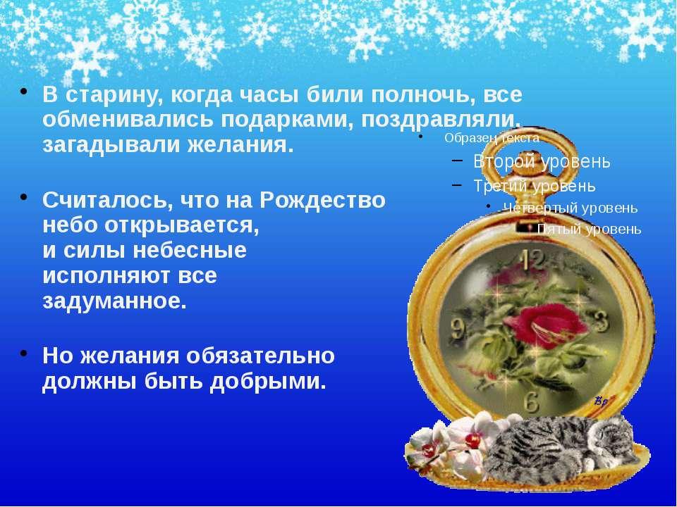 В старину, когда часы били полночь, все обменивались подарками, поздравляли, ...