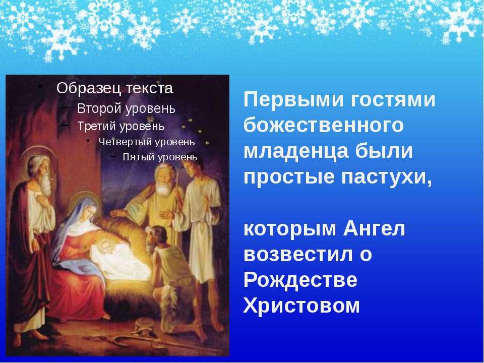 Первыми гостями божественного младенца были простые пастухи, которым Ангел во...