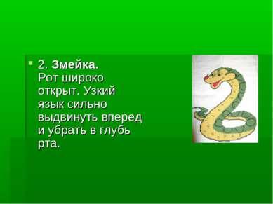 2. Змейка. Рот широко открыт. Узкий язык сильно выдвинуть вперед и убрать в г...