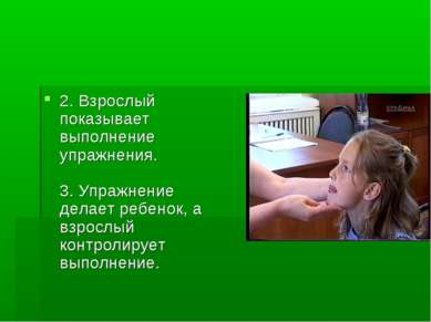 2. Взрослый показывает выполнение упражнения. 3. Упражнение делает ребенок, а...