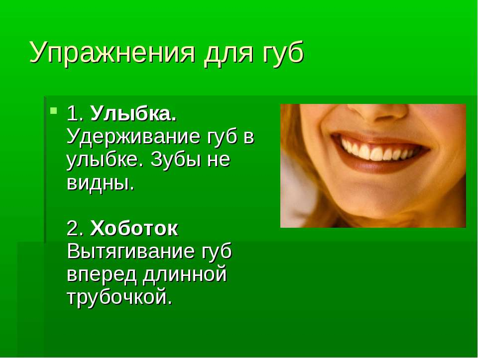 Упражнения для губ 1. Улыбка. Удерживание губ в улыбке. Зубы не видны. 2. Хоб...