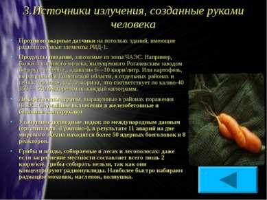3.Источники излучения, созданные руками человека Противопожарные датчики на п...