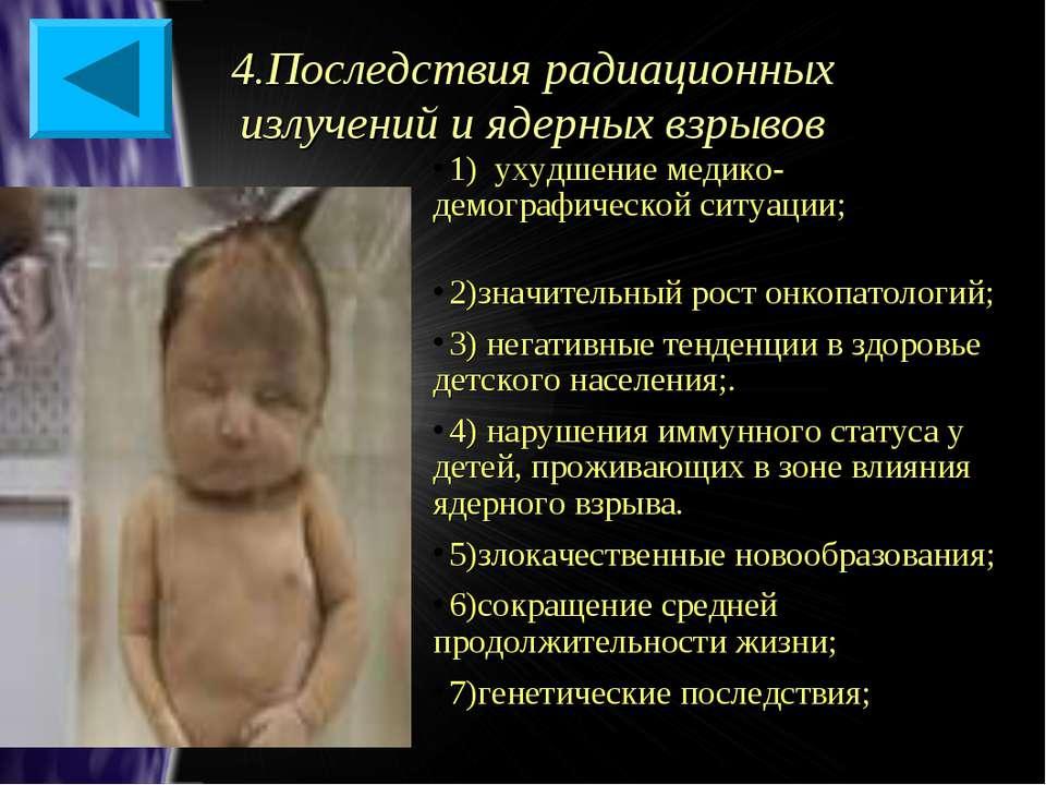 4.Последствия радиационных излучений и ядерных взрывов 1) ухудшение медико-де...