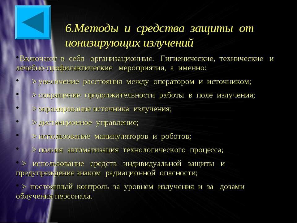 6.Методы и средства защиты от ионизирующих излучений Включают в себя организа...