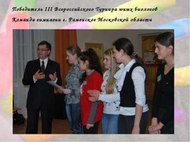 Победитель III Всероссийского Турнира юных биологов Команда гимназии г. Рамен...