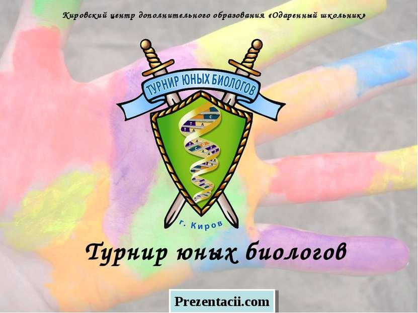 Турнир юных биологов Кировский центр дополнительного образования «Одаренный ш...
