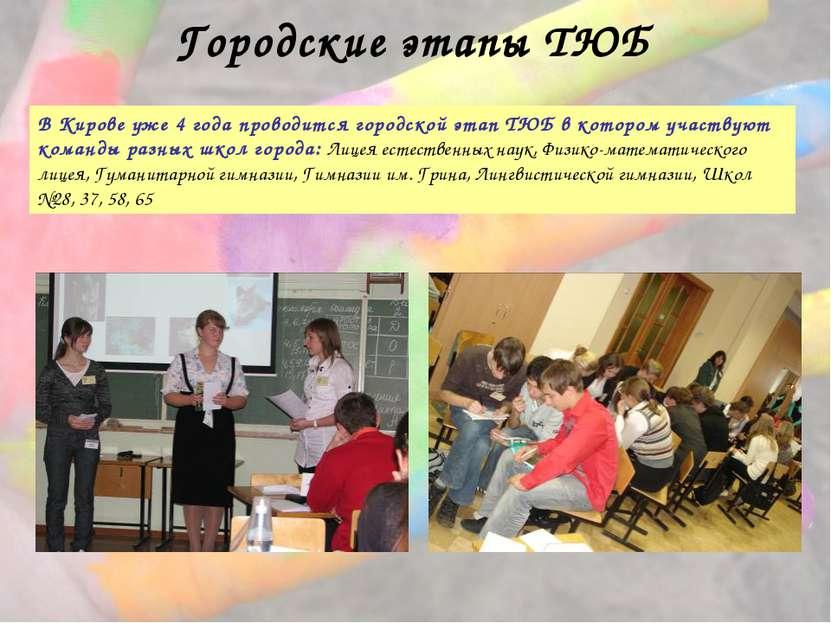 В Кирове уже 4 года проводится городской этап ТЮБ в котором участвуют команды...