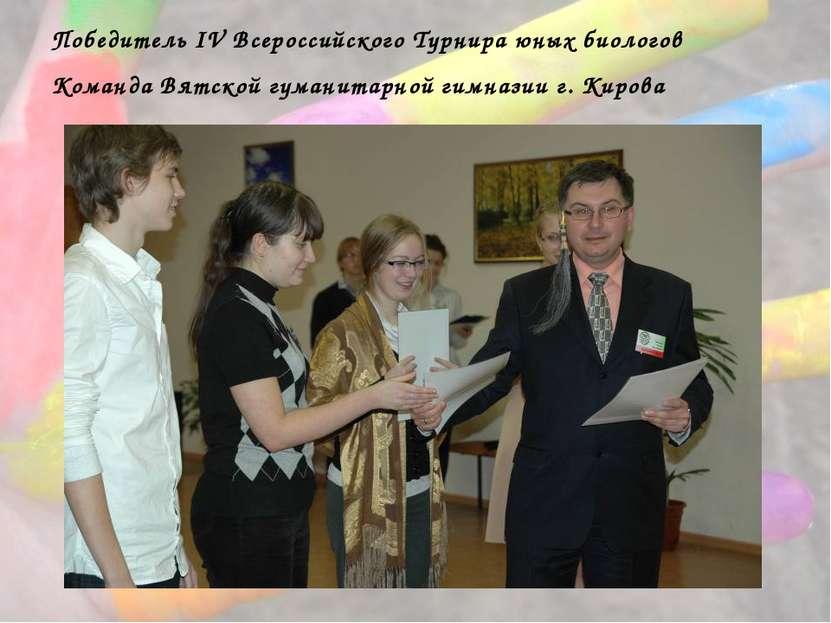 Победитель IV Всероссийского Турнира юных биологов Команда Вятской гуманитарн...