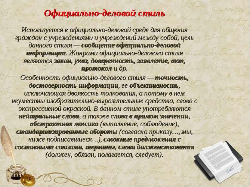 Официально-деловой стиль Используется в официально-деловой среде для общения ...