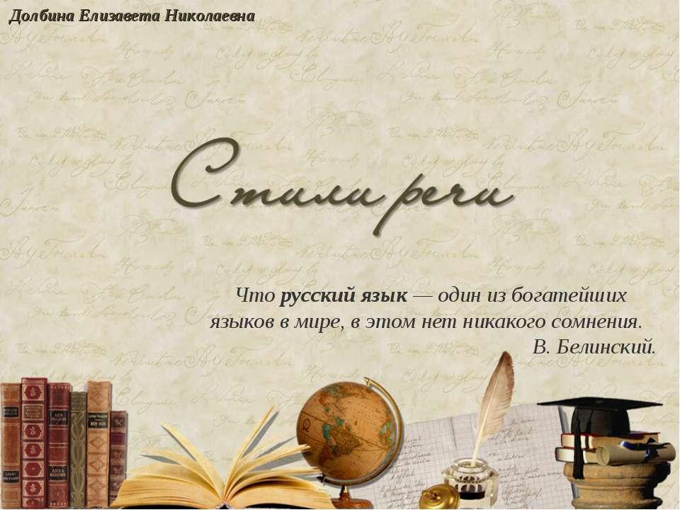Чторусский язык— один из богатейших языков в мире, в этом нет никакого сомн...