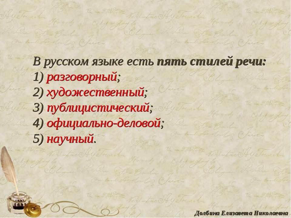 В русском языке есть пять стилей речи: 1) разговорный; 2) художественный; 3) ...