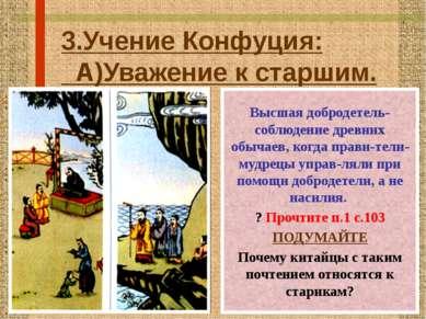 3.Учение Конфуция: А)Уважение к старшим. Высшая добродетель-cоблюдение древни...