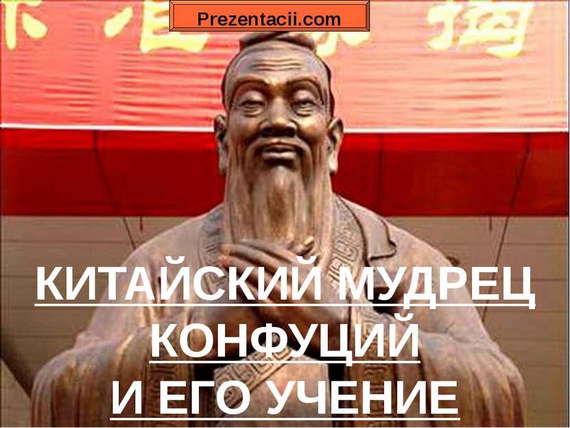 КИТАЙСКИЙ МУДРЕЦ КОНФУЦИЙ И ЕГО УЧЕНИЕ Prezentacii.com