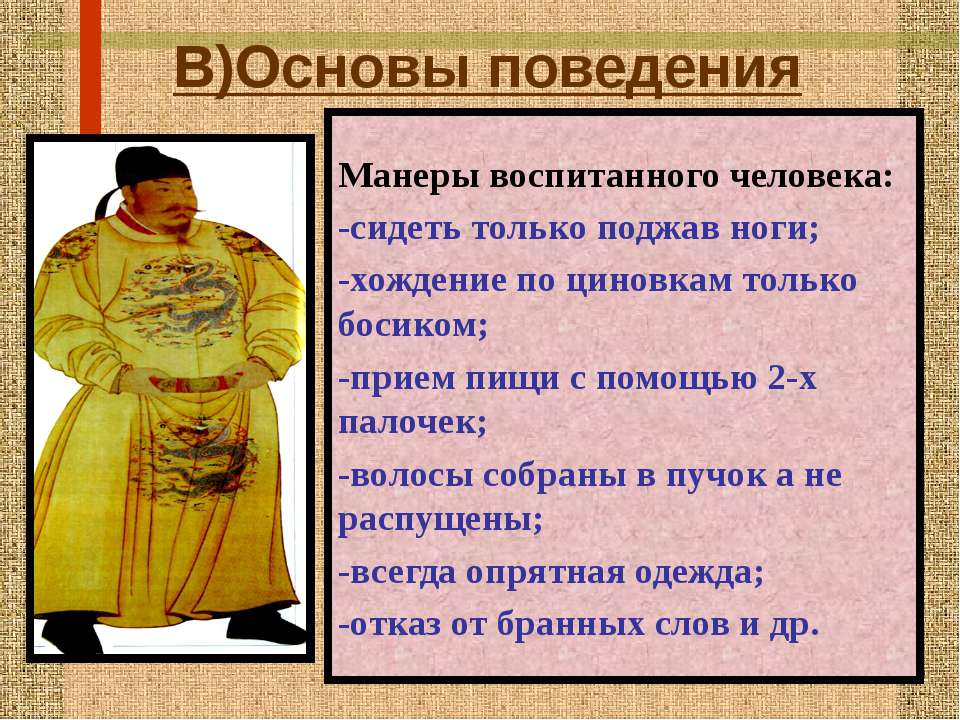 В)Основы поведения Манеры воспитанного человека: -сидеть только поджав ноги; ...