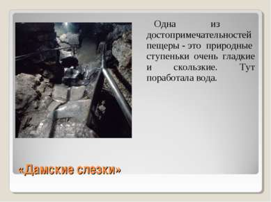 «Дамские слезки» Одна из достопримечательностей пещеры - это природные ступен...