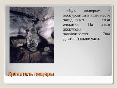 Хранитель пещеры «Дух пещеры» – экскурсанты в этом месте загадывают свои жела...