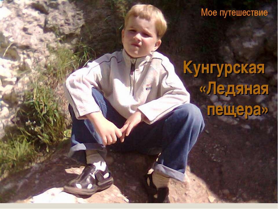 Кунгурская «Ледяная пещера» Мое путешествие
