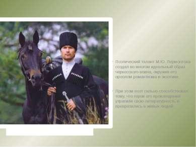 Поэтический талант М.Ю. Лермонтова создал во многом идеальный образ черкесско...