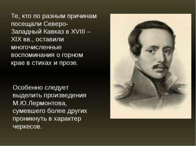 Те, кто по разным причинам посещали Северо-Западный Кавказ в XVIII – XIX вв.,...