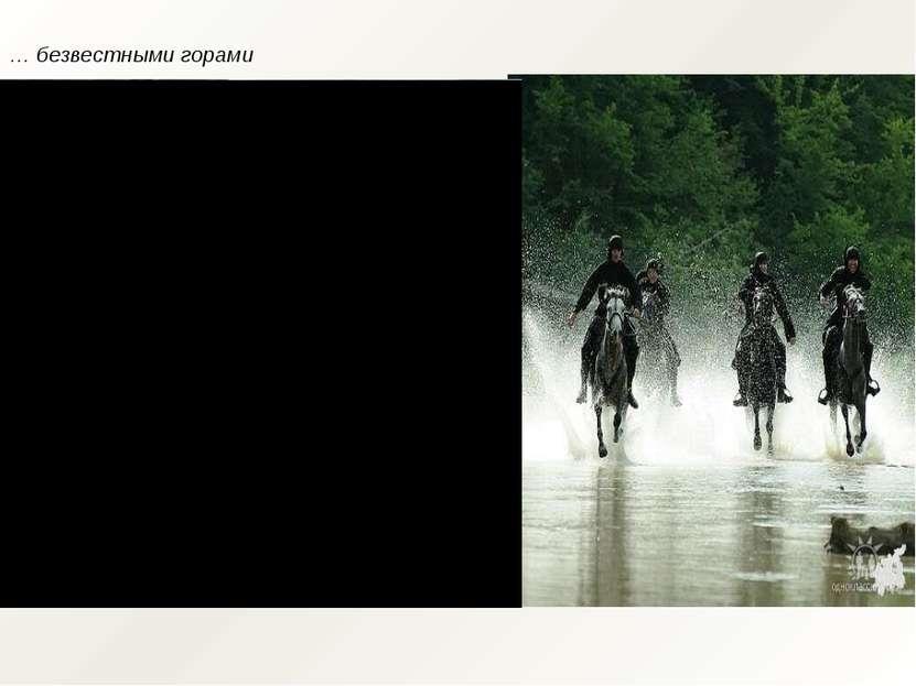 М.Ю. Лермонтов представляет черкесов искусными и удалыми воинами. Их тактика ...