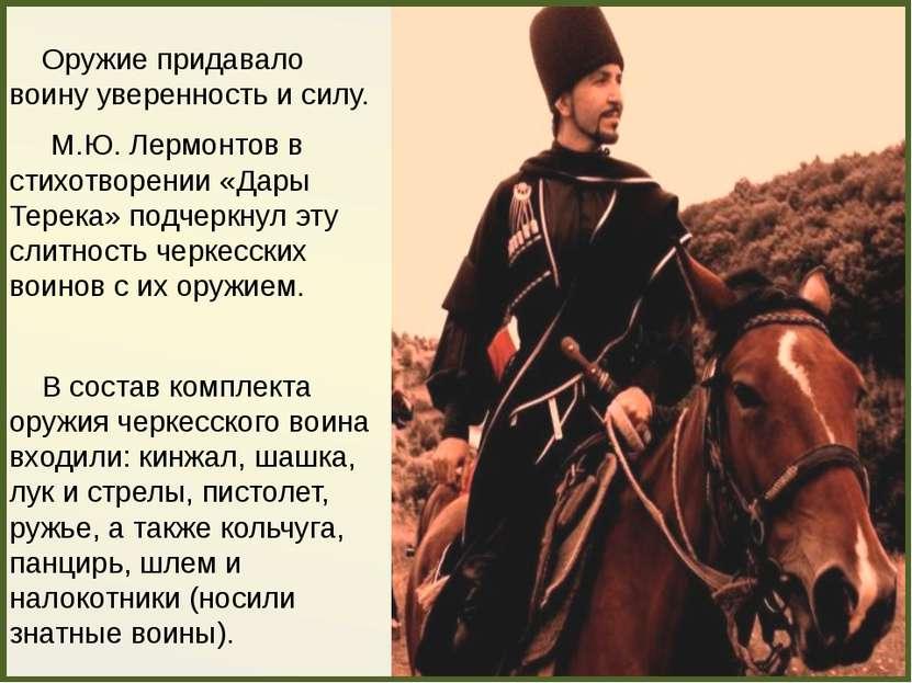 Оружие придавало воину уверенность и силу. М.Ю. Лермонтов в стихотворении «Да...