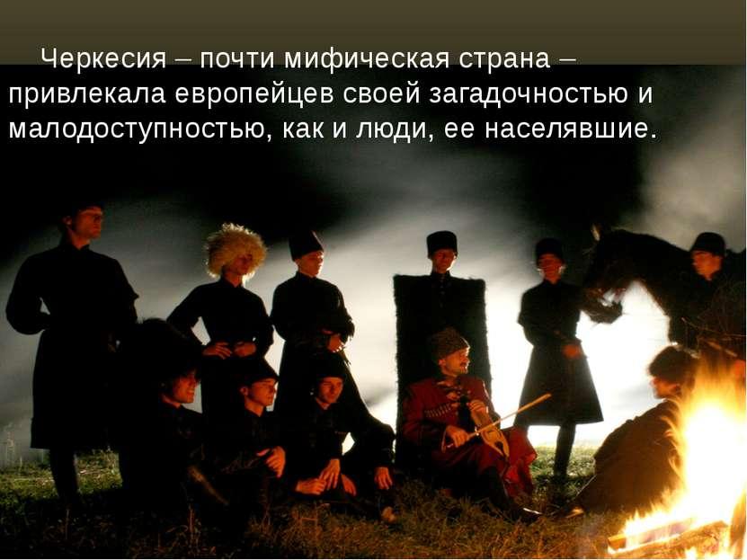 Черкесия – почти мифическая страна – привлекала европейцев своей загадочность...
