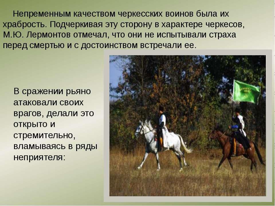 Непременным качеством черкесских воинов была их храбрость. Подчеркивая эту ст...