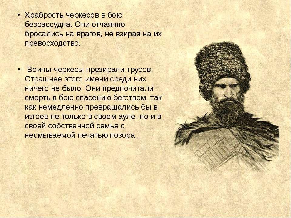 Храбрость черкесов в бою безрассудна. Они отчаянно бросались на врагов, не вз...