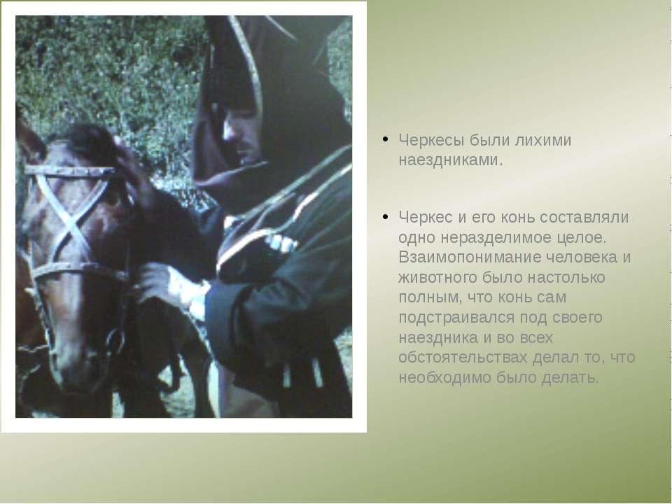 Черкесы были лихими наездниками. Черкес и его конь составляли одно неразделим...