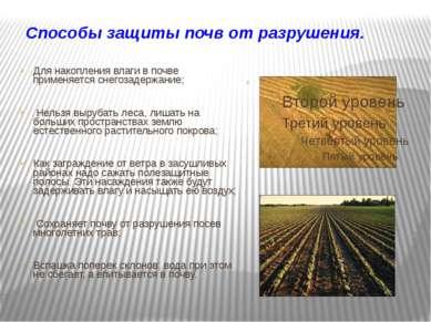 Способы защиты почв от разрушения. Для накопления влаги в почве применяется с...