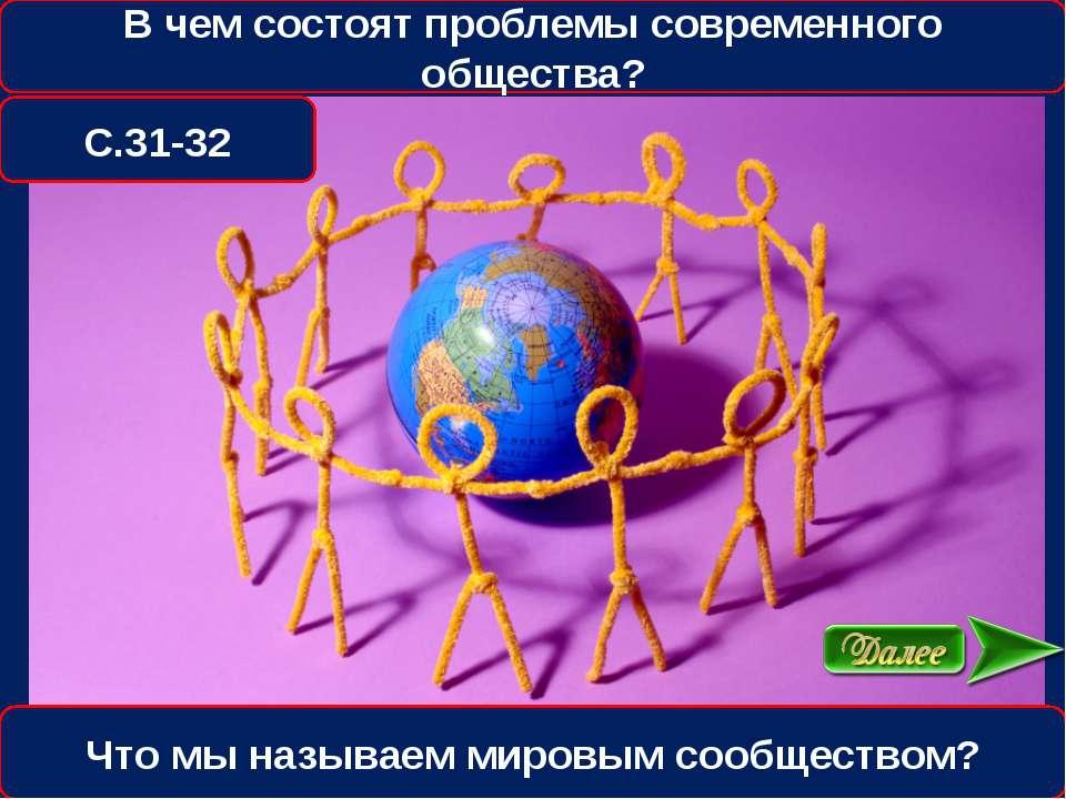 В чем состоят проблемы современного общества? С.31-32 Что мы называем мировым...