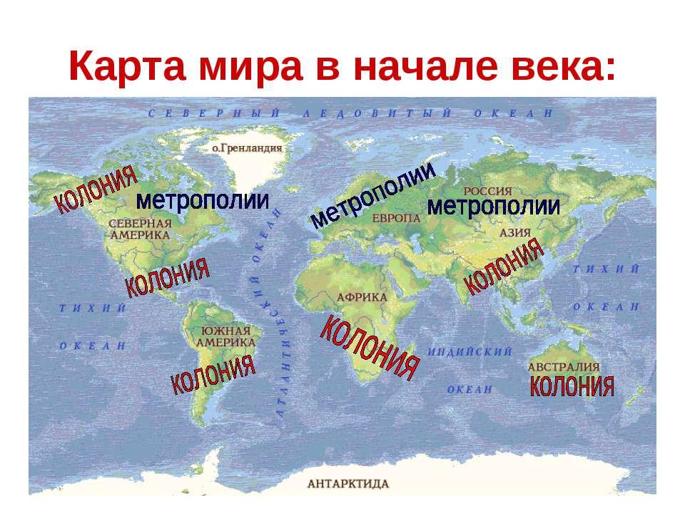 Карта мира в начале века: