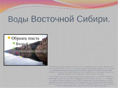 Воды Восточной Сибири. Большинство водотоков района относится к типу рек преи...