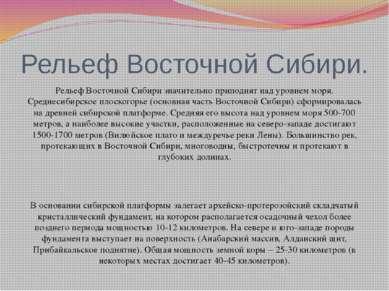 Рельеф Восточной Сибири. Рельеф Восточной Сибири значительно приподнят над ур...