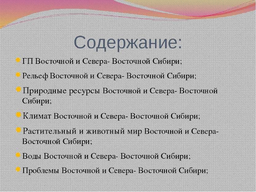 Содержание: ГП Восточной и Севера- Восточной Сибири; Рельеф Восточной и Север...