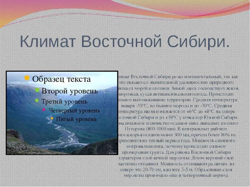 Климат Восточной Сибири. Климат Восточной Сибири резко континентальный, так к...