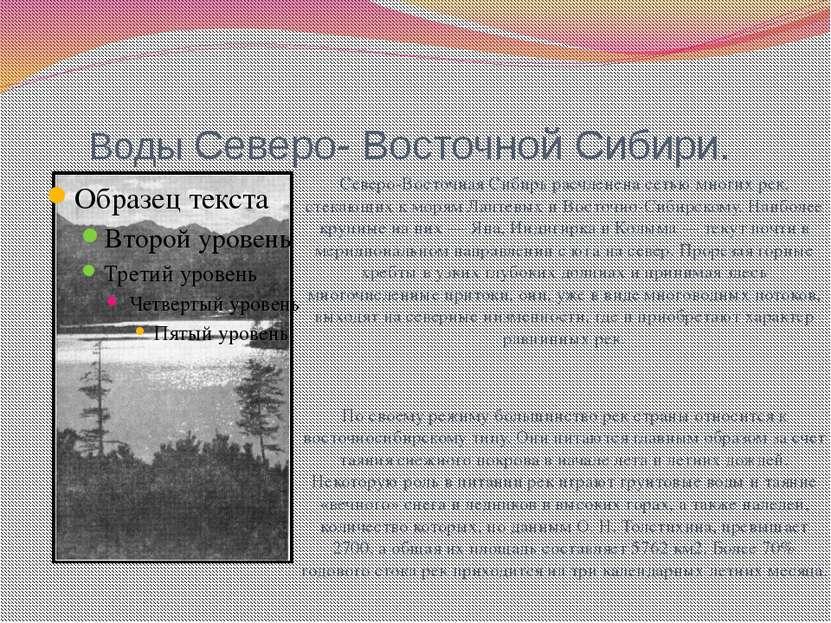 Воды Северо- Восточной Сибири. Северо-Восточная Сибирь расчленена сетью многи...