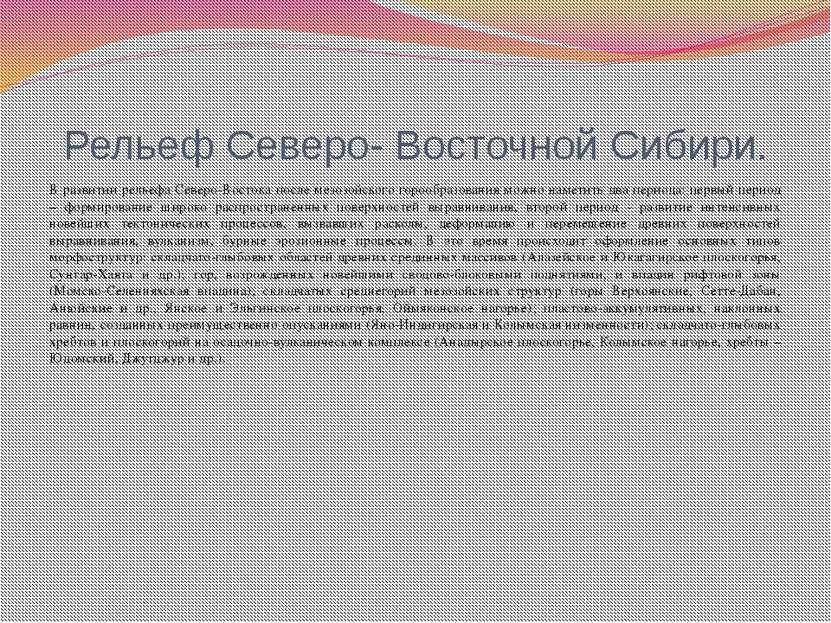 Рельеф Северо- Восточной Сибири. В развитии рельефа Северо-Востока после мезо...