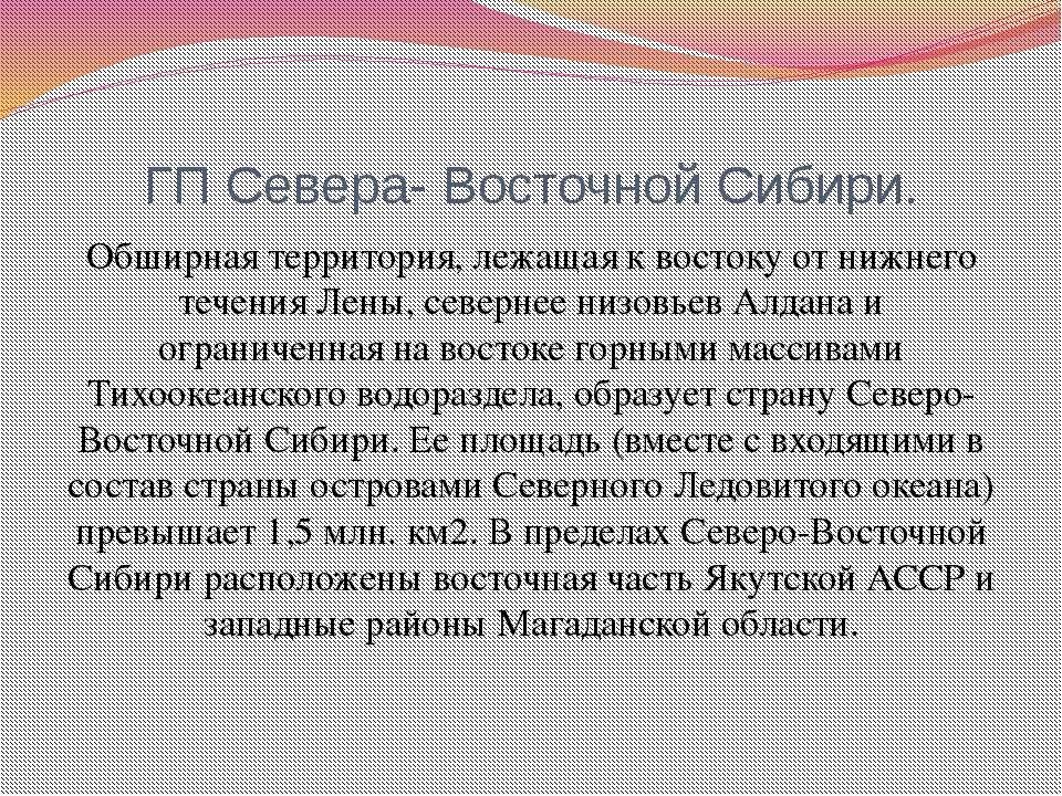 ГП Севера- Восточной Сибири. Обширная территория, лежащая к востоку от нижнег...