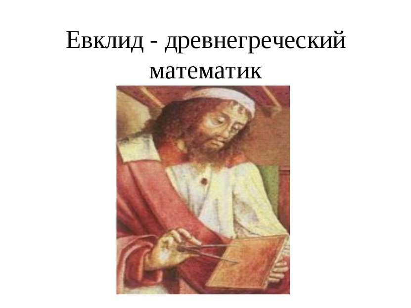 Евклид - древнегреческий математик