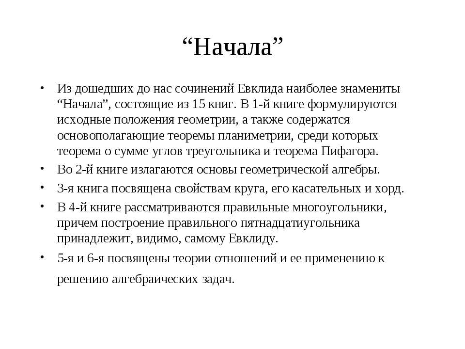 """""""Начала"""" Из дошедших до нас сочинений Евклида наиболее знамениты """"Начала"""", со..."""